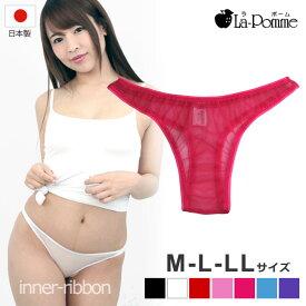 セクシーランジェリー ラポーム La-Pomme セクシー ショーツ スケスケ シースルー シンプル Tバック 20ハーフ 112001 日本製 セクシー下着 ランジェリー 下着 通販 日本 made in japan sexy lingerie SEXY レディース 大人