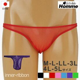 ラポームオム メンズ下着 男性 下着 メンズ Tバック パンツ ラポーム La-Pomme シースルー セクシー ショーツ スパークハーフ 男性下着 M L LL 3L 4L 5L サイズ スケスケ 71317 日本製 セクシー下着 ランジェリー 通販 日本 made in japan sexy lingerie SEXY 大人
