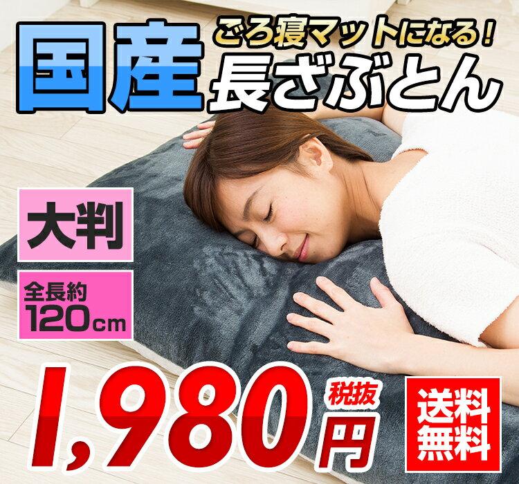【送料無料】 ウレタンチップ 長座布団 日本製 軟質ウレタン使用 へたりにくい ごろ寝 リラックス フロア クッション【ウレタンチップ長座布団】