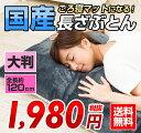 【送料無料】 ウレタンチップ 長座布団 日本製 軟質ウレタン使用 へたりにくい ごろ寝 リラックス フロア クッション…