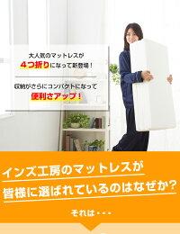【日本製】国産四つ折りマットレスバランスマットレス衝撃吸収5cm硬め