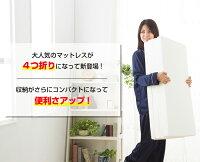 【日本製】国産四つ折りマットレス硬さ均一タイプ衝撃吸収5cm