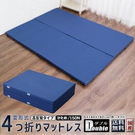 高反発 マットレス ダブル サイズ 4つ折り ウレタン 厚さ5cm 日本製 軽量 折りたたみ 幅 140cm 150ニュートン 【 硬さ 均一 かため 150N 】 ネイビー D 変形 四つ折り