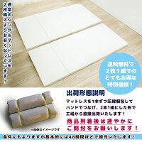 折りたたみマットレス四つ折りシングルサイズウレタン厚さ5cm硬さ95ニュートン【硬さ均一ふつう】日本製圧縮梱包三つ折りから四つ折りにリニューアルしてさらに収納軽量便利2段ベッド【二枚セット】