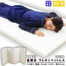 高弾性 マットレス シングルサイズ 四つ折り ウレタン 日本製 軽量 硬め 厚さ5cm 150ニュートン【反発力】 高反発