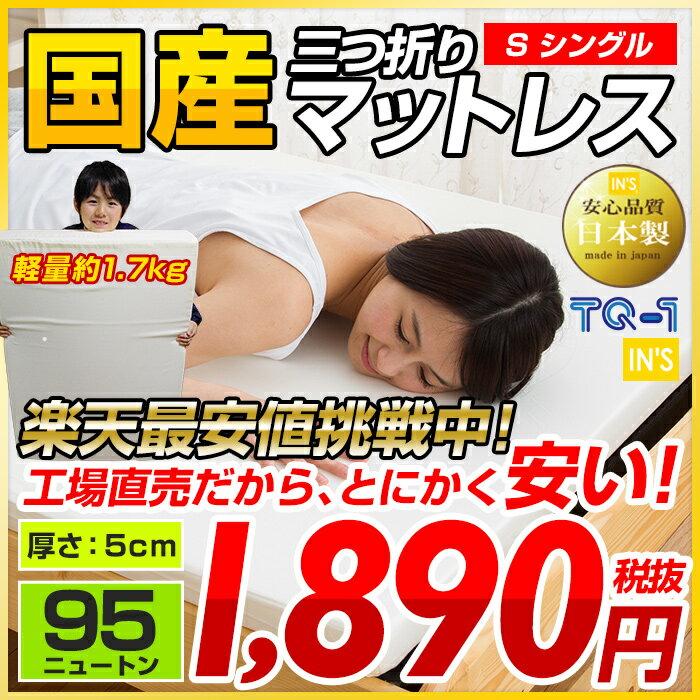マットレス シングルサイズ 三つ折り ウレタン 日本製 軽量 硬め 厚さ5cm 95ニュートン 【圧縮梱包】 【硬さ均一ふつう】