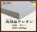 汎用品ウレタンフォーム◆22M(グレー)◆厚み20mm◆1000×2000mm ウレタンスポンジ 日本製 工場直売【ウレタン】…
