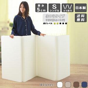 四つ折りマットレス 95ニュートン 厚さ5cm シングル
