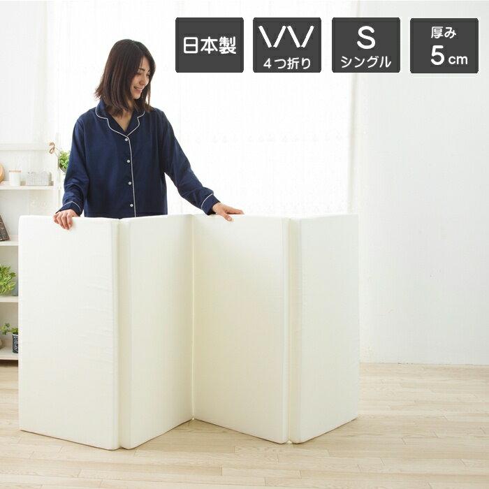 ◆送料無料◆ 三つ折り から 四つ折り に リニューアル して さらに 収納 便利 日本製 ウレタン マットレス シングルサイズ 軽量 硬め 厚さ5cm 95ニュートン 【硬さ均一ふつう】