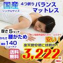 ◆送料無料◆ 三つ折り から 四つ折り に リニューアル して さらに 収納 便利 日本製 ウレタン マットレス シングル…