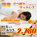 【送料無料】 マットレス シングルサイズ 三つ折り ウレタン 日本製 軽量 硬め 厚さ5cm 95ニュートン 【圧縮梱包】 【…
