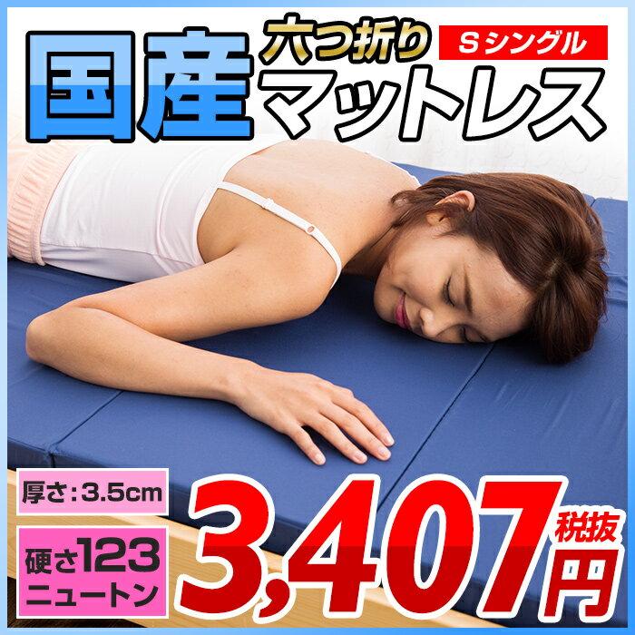 【送料無料】 6つ折り マットレス シングルサイズ 六つ折り ウレタン 日本製 軽量 硬め 厚さ3.5cm 123ニュートン 収納 らくらく 引っ越し 【コンパクト6つ折りタイプ】