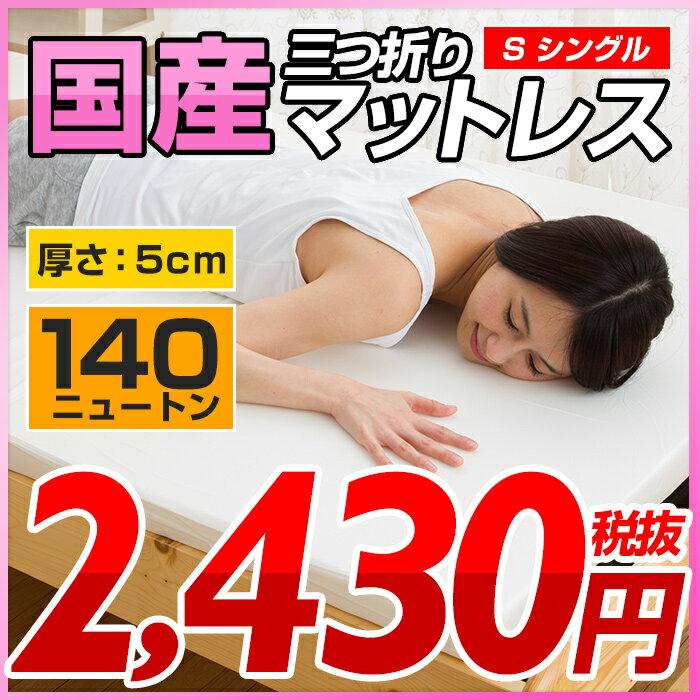 マットレス シングルサイズ 三つ折り ウレタン 日本製 軽量 硬め 厚さ5cm 140ニュートン【圧縮梱包】 【硬さ均一ハード】