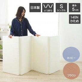 三つ折り から 四つ折り に リニューアル して さらに 収納 便利 日本製 ウレタン マットレス シングルサイズ 軽量 硬め 厚さ5cm 140ニュートン 2段ベッド 【硬さ均一ハード】