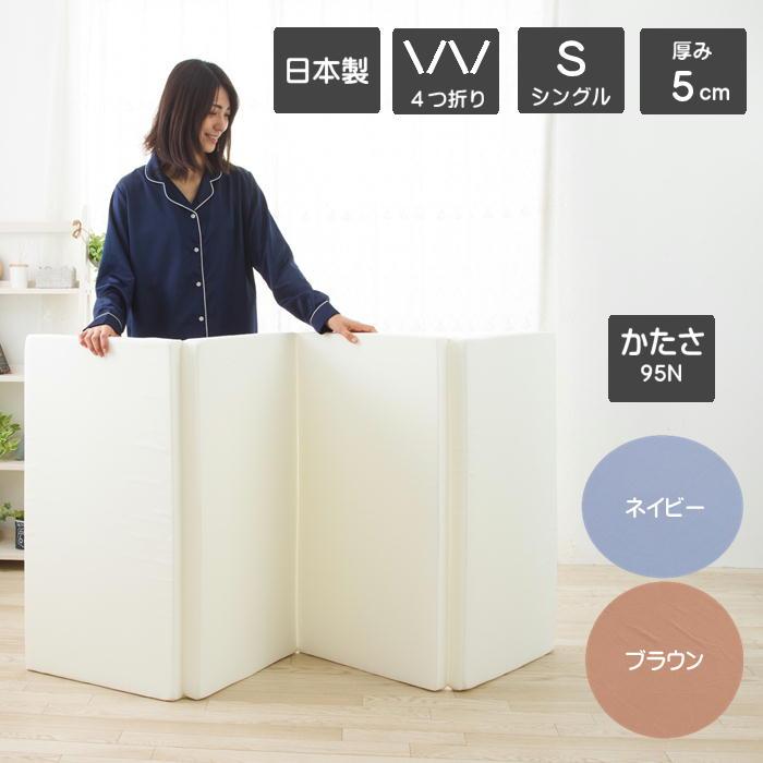 三つ折り から 四つ折り に リニューアル して さらに 収納 便利 日本製 ウレタン マットレス シングルサイズ 軽量 硬め 厚さ5cm 95ニュートン 2段ベッド 【硬さ均一ふつう】圧縮梱包