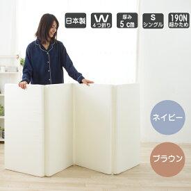 三つ折り から 四つ折り に リニューアル して さらに 収納 便利 【硬さ2倍】 日本製 ウレタン マットレス シングルサイズ 軽量 硬め 厚さ5cm 190ニュートン 【硬さ均一スーパーハード】圧縮梱包