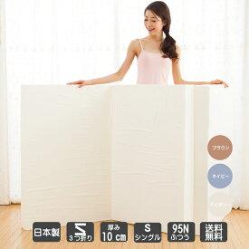 【圧縮梱包配送】 厚さ2倍 マットレス シングルサイズ 三つ折り ウレタン 日本製 軽量 硬め 厚さ10cm 95ニュートン 【硬さ均一ふつう】