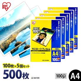 ラミネートフィルム A4 アイリスオーヤマ 500枚(100枚×5個セット) LZ-A4500送料無料 ラミネート フィルム ラミネーターフィルム ラミネーター 100ミクロン 業務用 会社 オフィス 事務用品 まとめ買い パウチフィルム