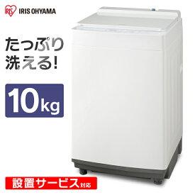 《レビューを書いたら洗剤プレゼント》洗濯機 全自動洗濯機 10kg PAW-101E送料無料 一人暮らし ひとり暮らし コンパクト 洗濯 大容量 せんたく 洗濯物 全自動 せんたっき きれい キレイ 引越し 単身 新生活 ホワイト 白 すすぎ 部屋干し 1人 2人 アイリスオーヤマ