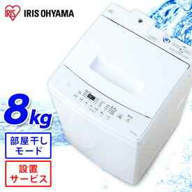 《ポイント5倍!24〜25日迄》《最安挑戦》《レビュー記載で洗剤プレゼント/設置対応可能》洗濯機 8kg アイリスオーヤマ 全自動洗濯機 IAW-T802E一人暮らし ひとり暮らし 小型 コンパクト 部屋干し 洗濯 せんたく 洗濯物 全自動 せんたっき きれい キレイ 引っ越し