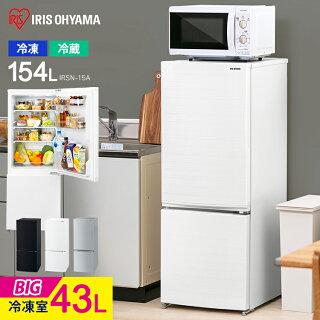 2ドア右開き冷凍庫一人暮らし単身白シンプルコンパクト小型省エネ節電ノンフロン冷凍冷蔵庫156LホワイトAF156-WEアイリスオーヤマ