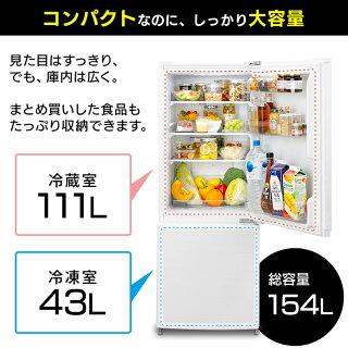 《クーポン利用で28,780円》冷蔵庫小型2ドア156Lノンフロン冷凍冷蔵庫AF156-WE送料無料ひとり暮らしおしゃれ2ドア冷蔵庫小型冷蔵庫静音省エネスリム冷凍冷蔵庫冷凍庫家庭用右開き一人暮らし新品二人暮らし大容量新生活アイリスオーヤマ