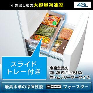 冷蔵庫小型2ドア156Lノンフロン冷凍冷蔵庫AF156-WE送料無料ひとり暮らしおしゃれ2ドア冷蔵庫小型冷蔵庫静音省エネスリム冷凍冷蔵庫冷凍庫家庭用右開き一人暮らし新品二人暮らし大容量新生活アイリスオーヤマ