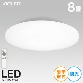 シーリングライト おしゃれ 8畳 PZCE-208D送料無料 LED リモコン付 リモコン 照明 天井 LEDシーリングライト LED照明 天井照明 照明器具 調光 LED シーリング ライト 電気 リビング ダイニング 寝室 明かり AGLED