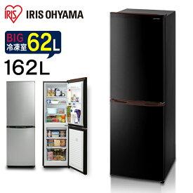 冷蔵庫 小型 2ドア ノンフロン冷凍冷蔵庫 162L KRSE-16A-BS IRSE-H16A-B送料無料 アイリスオーヤマ ひとり暮らし 小型 静音 省エネ コンパクト 冷凍庫 家庭用 新品 スリム 小さい 一人暮らし 二人暮らし 新生活 おしゃれ かわいい 黒 シルバー 家電 冷蔵 保存