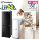 冷蔵庫 小型 2ドア 162L ノンフロン冷凍冷蔵庫 AF162-W送料無料 ひとり暮らし おしゃれ 2ドア冷蔵庫 小型冷蔵庫 静音 …
