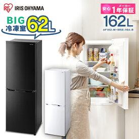 冷蔵庫 小型 2ドア 162L ノンフロン冷凍冷蔵庫 AF162-W送料無料 ひとり暮らし おしゃれ 2ドア冷蔵庫 小型冷蔵庫 静音 省エネ スリム 冷凍冷蔵庫 冷凍庫 家庭用 右開き 設置 一人暮らし 新品 二人暮らし 新生活 アイリスオーヤマ