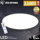 シーリングライト おしゃれ 6畳 CL6D-5.0送料無料 LED リモコン付 リモコン 照明 天井 LEDシーリングライト LED照明 …