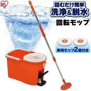 回転モップ アイリスオーヤマ 洗浄機能付き KMO-490S送料無料 モップ 水拭きモップクリーナー モップバケツ 水拭き 水拭きモップ 拭き掃除 フロアモップ 床掃除 掃除 掃除用具 清掃 清掃用具