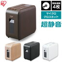 [5%OFFクーポン有◎]シュレッダー 家庭用 電動 コンパクト 超静音シュレッダー P4HMS KP4HMS業務用 電動 マイクロク…