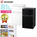 《クーポン利用で16,800円》冷蔵庫 小型 2ドア 81L ノンフロン冷凍冷蔵庫 AF81-W送料無料 ひとり暮らし おしゃれ 2ド…