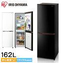 ≪5日はP3倍≫冷蔵庫 小型 162L IRSE-H16A-B新品 アイリスオーヤマ 2ドア 2ドア冷蔵庫 スリム 右開き おしゃれ 小型冷…
