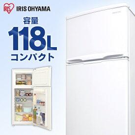 冷蔵庫 小型 ひとり暮らし 冷凍冷蔵庫 118L IRSD-12B-W送料無料 2ドア 静音 寝室 おしゃれ 新品 一人暮らし スリム 二人暮らし 冷蔵 冷凍 冷凍庫 家庭用 ホワイト 白 新生活 キッチン家電 おしゃれ家電 アイリスオーヤマ