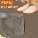 ホットカーペット ミニ EC-K4000送料無料 ホットカーペット 電気カーペット 電気マット カーペット 電気 カーペット …