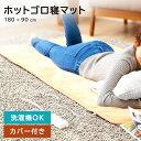 電気毛布 洗える MORITA ホットゴロ寝マットカバー付き MM-K18CTR送料無料 ホットマット 電気 ホットカーペット 掛け …