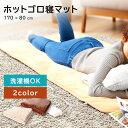 電気毛布 洗える MORITA ホットゴロ寝マット MM-17CTR送料無料 ホットマット 電気 ホットカーペット ごろ寝マット 電…