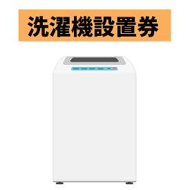 洗濯機設置券 【代引き不可】☆