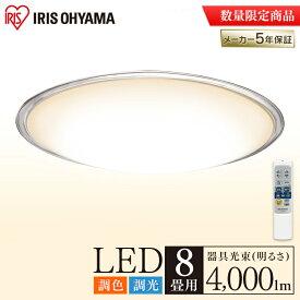 LEDシーリングライト 5.11シリーズ クリアフレーム 8畳 調色タイプ CL8DL-5.11CF LEDシーリングライト メタルサーキットシリーズ クリアフレーム 8畳 調色 天井照明 高効率 取り付け簡単 リビング ダイニング 寝室 アイリスオーヤマ