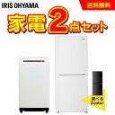 家電セット 一人暮らし 新品 2点セット 冷蔵庫 142L + 洗濯機 5kg送料無料 アイリスオーヤマ 新生活 新生活応援セット…
