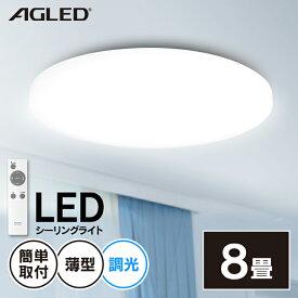 シーリングライト おしゃれ 8畳 PZCE-208D送料無料 LED リモコン付 リモコン 照明 天井 LEDシーリングライト LED照明 天井照明 照明器具 明るい 調光 LED シーリング ライト 電気 リビング 子供部屋 寝室 新生活 一人暮らし AGLED