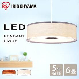 ペンダントライト LED 6畳 PLM6D-ADWN・O送料無料 調光 浅型 照明 おしゃれ リモコン シェード 天井照明 天井 リビング キッチン トイレ 玄関 ダイニング シーリングライト LEDシーリングライト LED照明 LED 照明 器具 LEDライト アイリスオーヤマ
