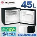 【クーポン利用で5%OFF】冷蔵庫 小型 ひとり暮らし 45L IRSD-5A-W IRSD-5AL-W IRSD-5A-Bアイリスオーヤマ 静音 寝室 …