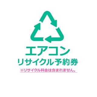 【家電リサイクル券】