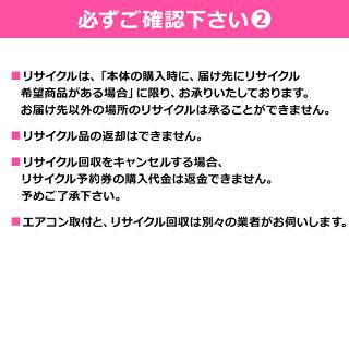 エアコンリサイクル予約券【代引き不可】