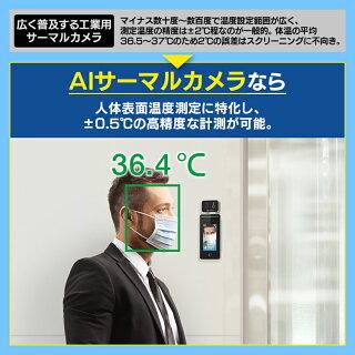サーマルカメラ体温顔認証AIサーマルカメラIRC-F341SGフロアスタンドセット送料無料体温計非接触顔認証顔認識検温カメラ検温器非接触温度計体温測定体温測定カメラ検温機体温顔認証カメラ温度検知カメラ温度検知瞬間測定アイリスオーヤマ