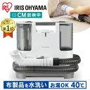 ★即納★カーペットクリーナー リンサークリーナー RNS-P10-Wカーペット洗浄機 アイリスオーヤマ リンサークリーナー …